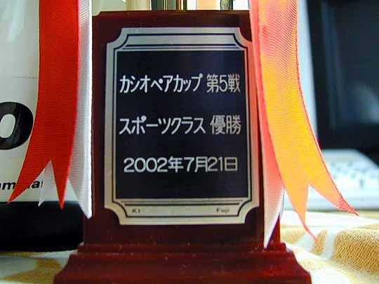 初優勝:カシオペア